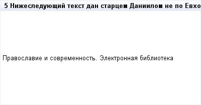 mail_95355664_5-Nizesleduuesij-tekst-dan-starcem-Daniilom-ne-po-Evhologiue-a-v-sobstvennom-ego-perelozenii-novogreceskim-hota-i-silno-arhaizirovannym-azykom-pocemu-i-nami-predlagaetsa-v-russkom-perev (400x209, 4Kb)