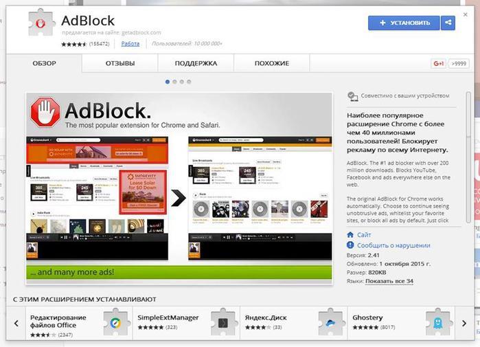 AdBlock начал показывать «ненавязчивую рекламу»