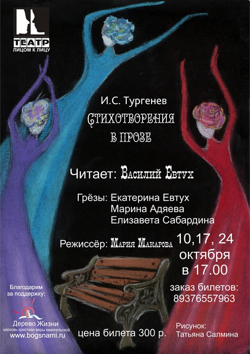 Тургенев Афиша А4 2015 октябрь 3 дня (495x700, 287Kb)
