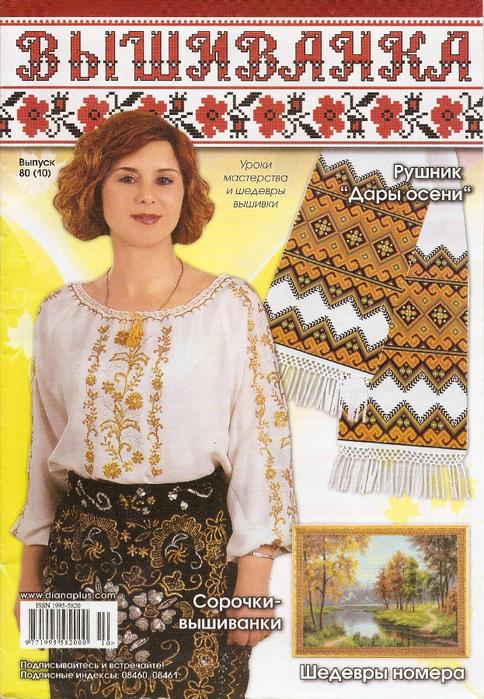 Журнал для вышивки вышиванка