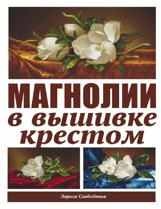 magnolii-v-vyshivke-krestom_1 (540x700, 364Kb)