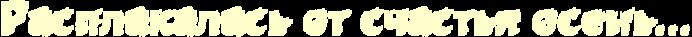 RrasplakalasxPotPsCastxyPosenxIG1IG1IG1 (1) (700x37, 18Kb)