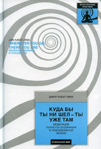 Dzhon_KabatZinn__Kuda_by_ty_ni_shel__ty_uzhe_tam (200x293, 16Kb)