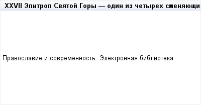 mail_95368134_XXVII-Epitrop-Svatoj-Gory----odin-iz-cetyreh-smenauesihsa-clenov-Svasennoj-Epistasii-ili-Epitropii-kotoraa-osusestvlaet-obsee-upravlenie-Afonom. (400x209, 5Kb)