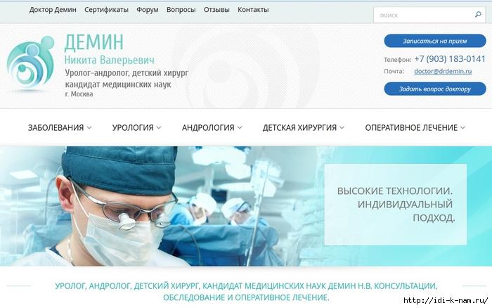 консультация детского андролога уролога, детский хирург андролог в Москве, записаться к доктору Дёмину, лечение кисты семенного канатика, /4682845_Bezimyannii (700x438, 212Kb)