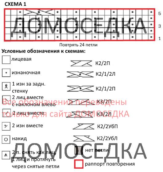 krasivaya-shapochka-shema2 (530x561, 139Kb)