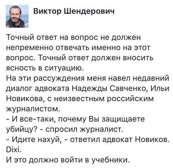 ответ адвоката Савченко (572x555, 46Kb)