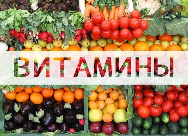 Витамины (604x436, 322Kb)