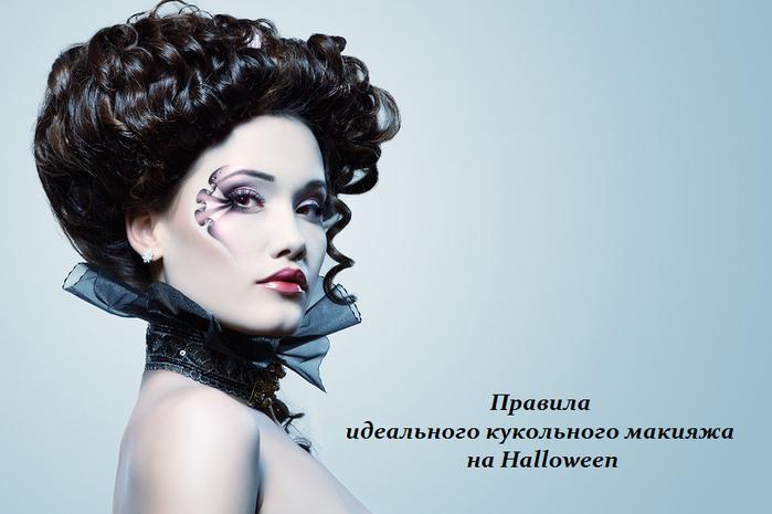 1444124484_Pravila_ideal_nogo_kukol_nogo_makiyazha_na_Halloween (699x465, 264Kb)