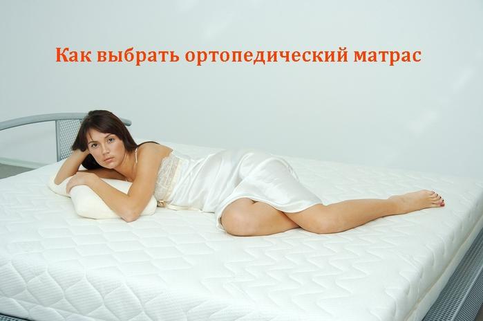 alt=Как выбрать ортопедический матрас ?/2835299_Kak_vibrat_ortopedicheskii_matras (700x464, 154Kb)