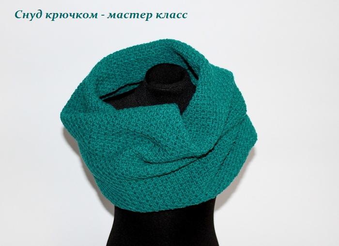 1444141104_snud_kryuchkom (700x507, 373Kb)