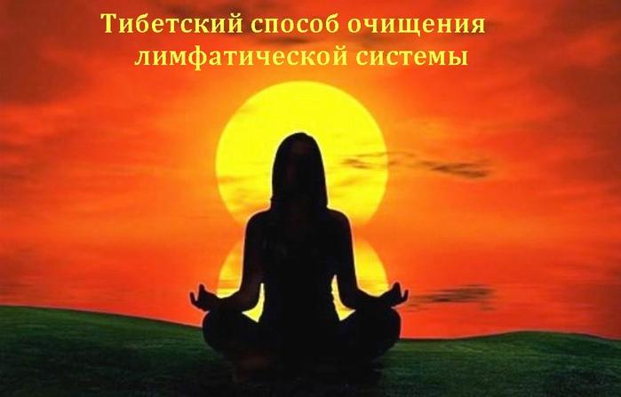 2835299_Tibetskii_sposob_ochisheniya_limfaticheskoi_sistemi (700x447, 156Kb)