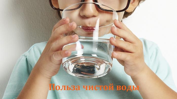 alt=Польза чистой воды
