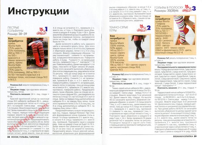 MirKnig.com_Носки, гольфы, тапочки_Страница_20 (700x501, 421Kb)