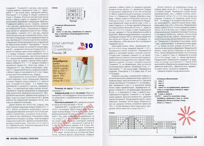 MirKnig.com_Носки, гольфы, тапочки_Страница_24 (700x501, 427Kb)