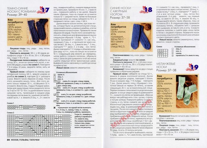 MirKnig.com_Носки, гольфы, тапочки_Страница_28 (700x501, 441Kb)