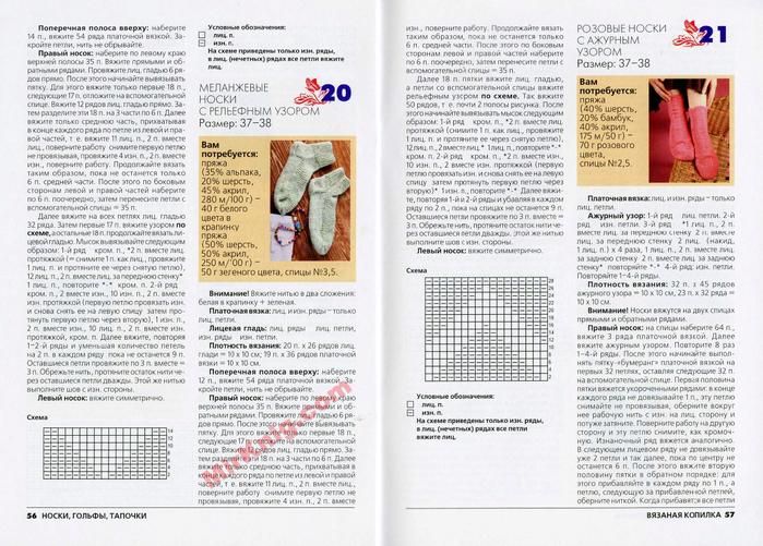 MirKnig.com_Носки, гольфы, тапочки_Страница_29 (700x501, 429Kb)