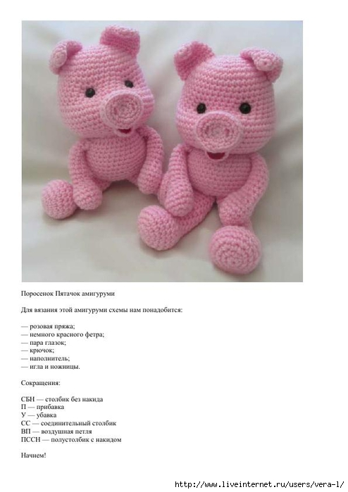 Вязанная свинка со схемами