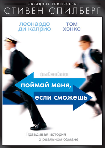 kinopoisk.ru-Catch-Me-If-You-Can-2013151 (350x490, 38Kb)