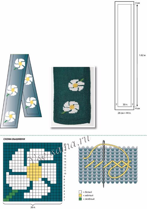 Sharf-s-romashkami-ch (491x700, 235Kb)