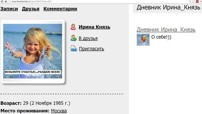Дневник о себе/3241858_ (700x397, 32Kb)