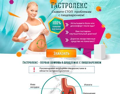 Заказывайте ГАСТРОЛЕКС СО СКИДКОЙ 50%!/4907394_gastrolex (404x316, 149Kb)
