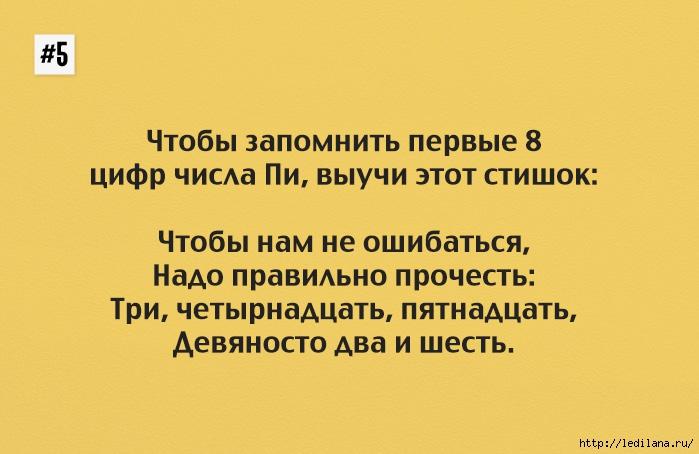 3925311_10_prostih_matematicheskih_trukov_5 (699x454, 176Kb)