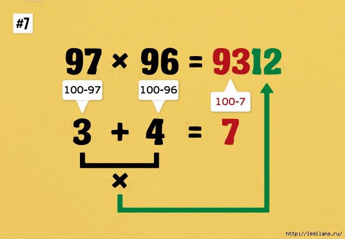 3925311_10_prostih_matematicheskih_trukov_7 (699x486, 159Kb)