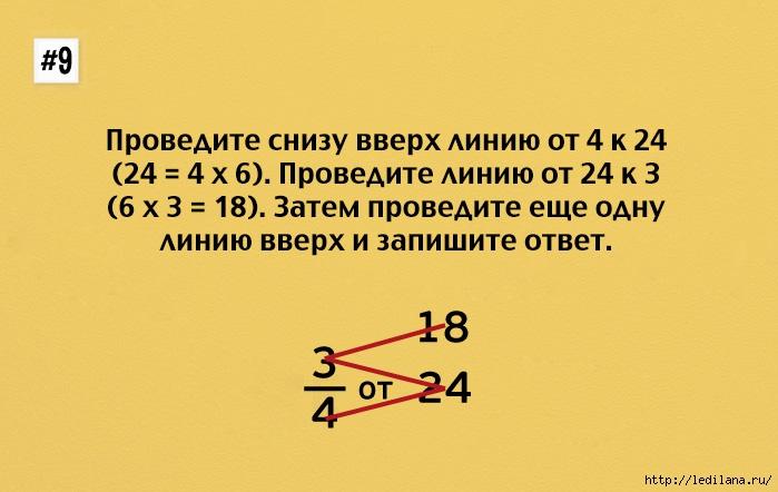 3925311_10_prostih_matematicheskih_trukov_9 (699x442, 174Kb)