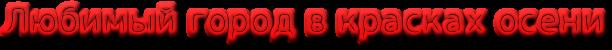 5405164_lubimii_gorod (612x50, 37Kb)