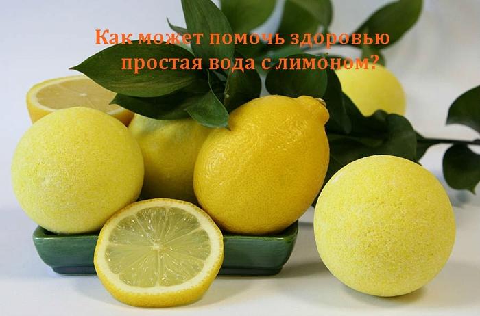 2835299_Kak_mojet_pomoch_zdorovu_prostaya_voda_s_limonom (700x462, 219Kb)