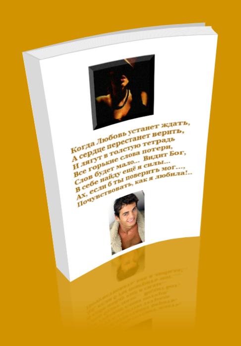 4897960_My_Cover_Design2 (486x700, 147Kb)