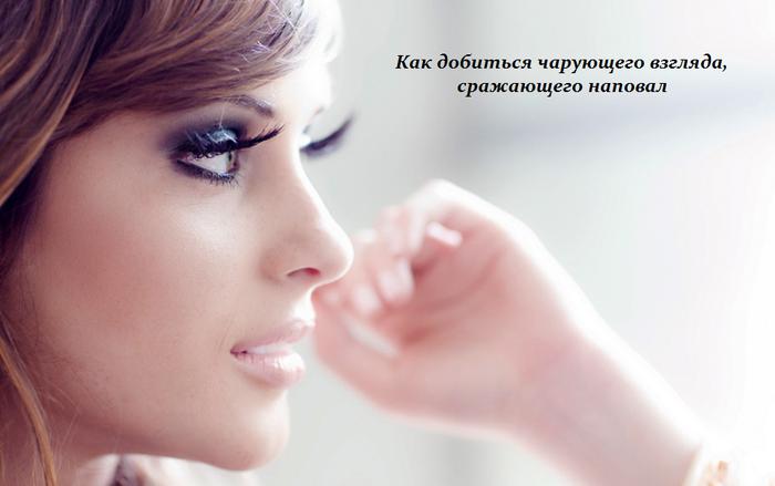 1444330885_Kak_dobit_sya_charuyuschego_vzglyada (700x439, 317Kb)