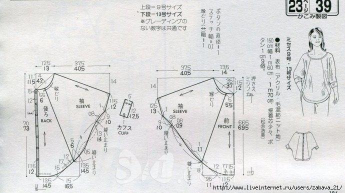 выкройка кофты (690x386, 184Kb)
