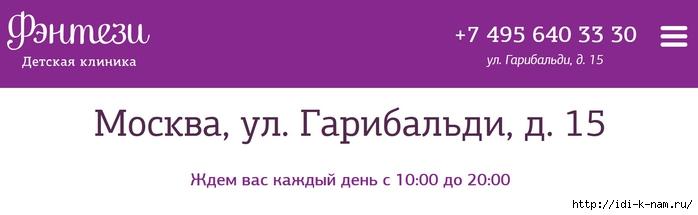 хорошая детская поликлиника в Москве, частные детские больницы в Москве, Фэнтези детская клиника Москва,/1444391591_Bezuymyannuyy (698x215, 64Kb)