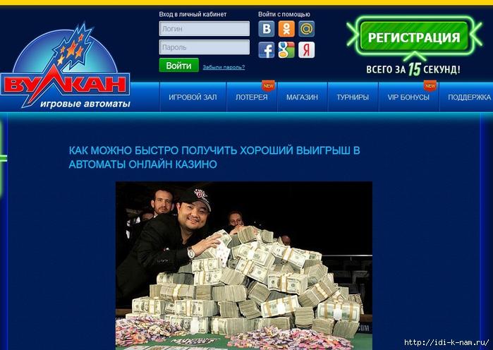 выиграть в казино вулкан, бесплатные автоматы играть в вулкане, /4682845_Bezimyannii (700x496, 259Kb)