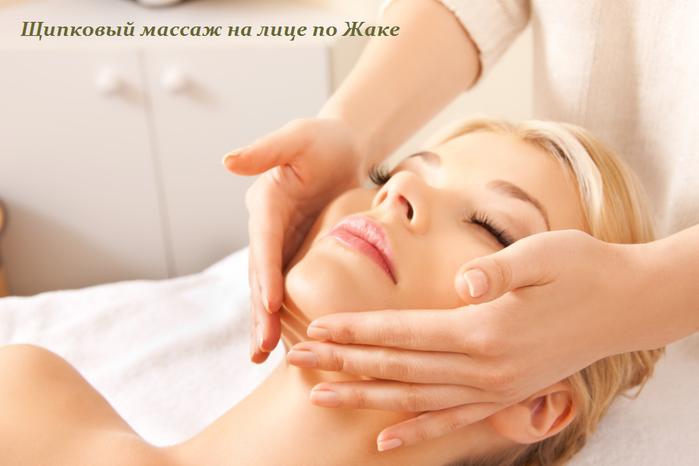 1444417164_SCHipkovuyy_massazh_na_lice_po_ZHake (699x466, 363Kb)
