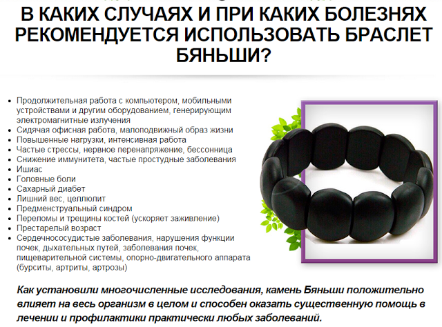 Черный нефрит... бяньши/4907394_Screenshot_23 (640x474, 235Kb)