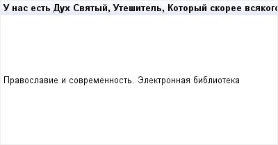 mail_95471471_U-nas-est-Duh-Svatyj-Utesitel-Kotoryj-skoree-vsakogo-sveta-progonaet-mrak-vsakoj-pecali-i-bystree-nocnoj-molnii-osiavaet-dusu-veseliem. (400x209, 5Kb)