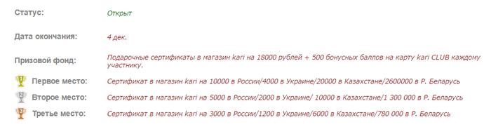 1444506247_KARI_provodit_konkurs (700x191, 90Kb)
