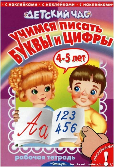 Bukvy_cifry_1 (479x700, 306Kb)