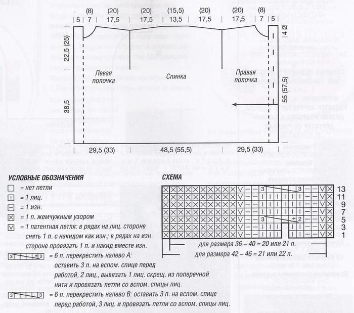 для детей схема жилета связанного одним полотном с описанием SPAIO Детское термобелье8
