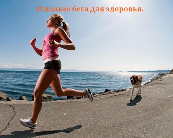 alt=� ������ ���� ��� ��������./2835299_O_polze_bega_dlya_zdorovya_ (700x557, 218Kb)