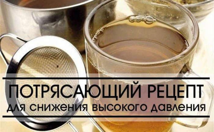 1444649325_recept_dlya_snizheniya_davleniya (700x434, 46Kb)