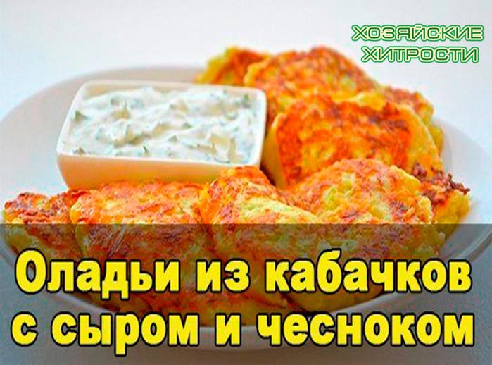 оладьиизкабачковссыром (700x518, 139Kb)