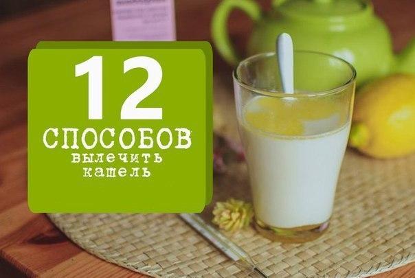 12 способов вылечить кашель! (604x405, 40Kb)