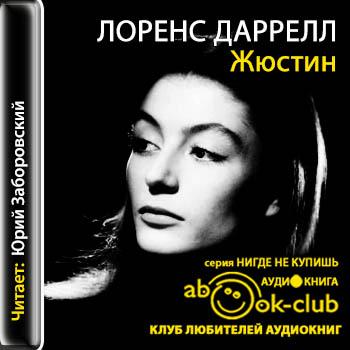 Darrell_L_Zhyustin_Zaborovskiy_YU (350x350, 57Kb)