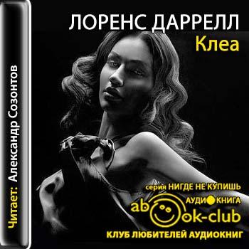 Darrell_L_Klea_Sozontov_A (350x350, 58Kb)