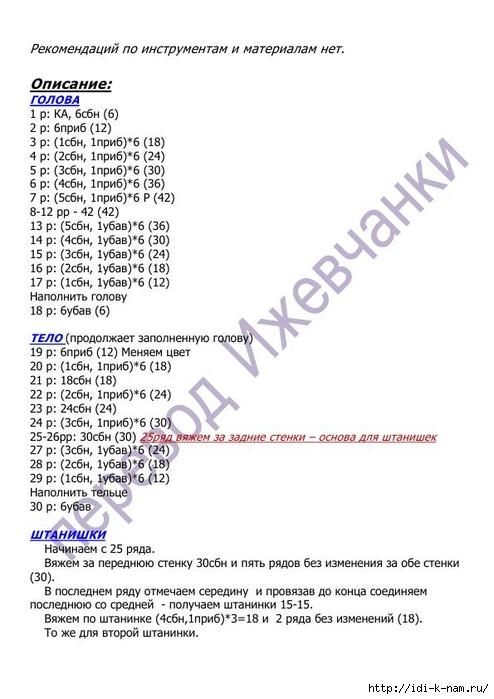 РіРі (3) (494x700, 161Kb)