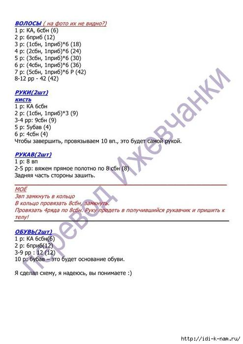 РіРі (4) (494x700, 133Kb)